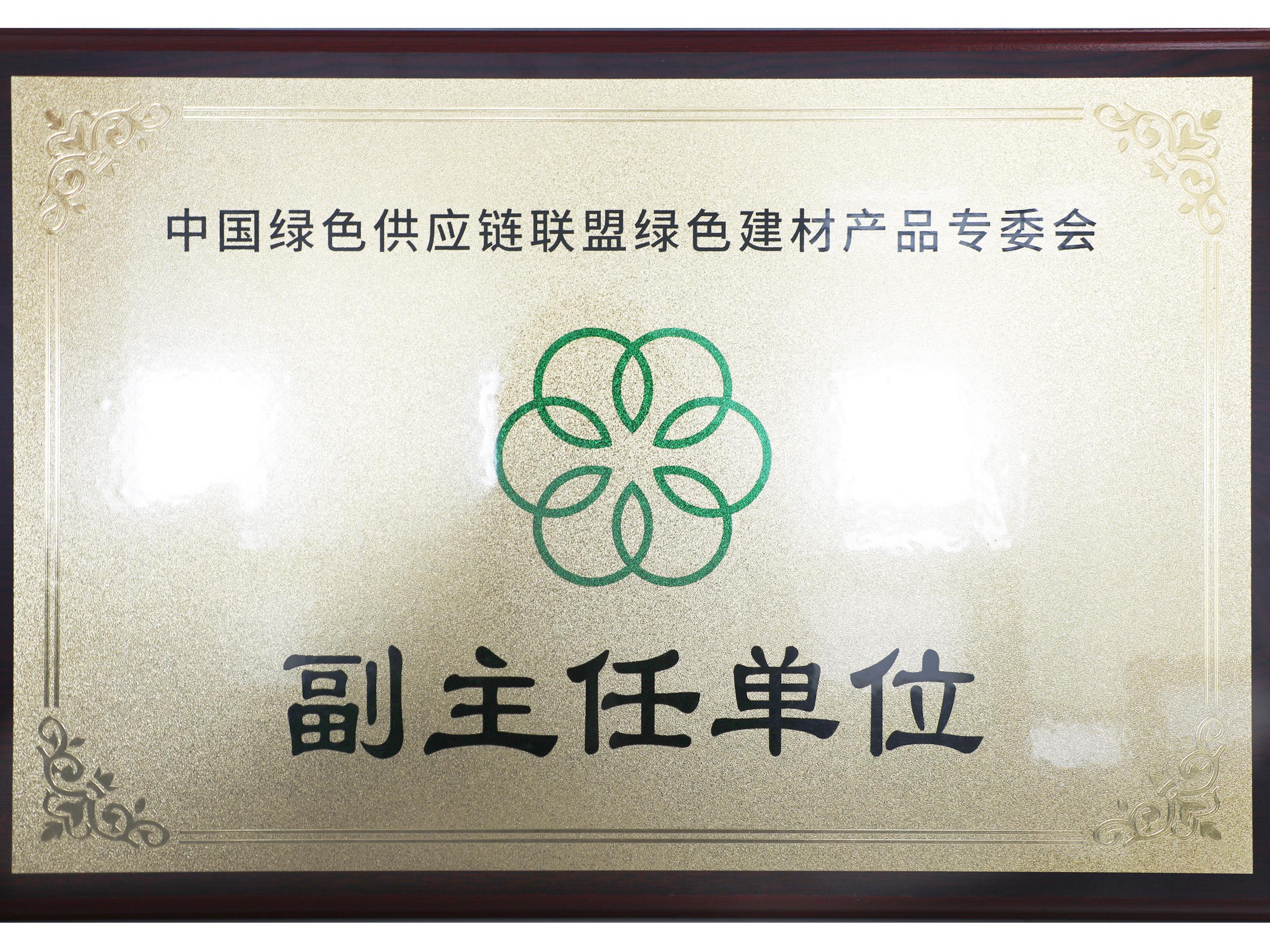 彰显民族企业担当—— 美巢当选中国绿色供应链联盟绿色建材产品专委会副主任单位