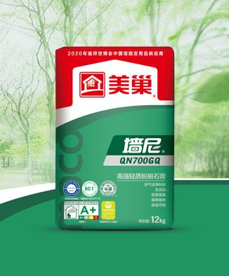 墙尼QN700GQ高强轻质粉刷石膏