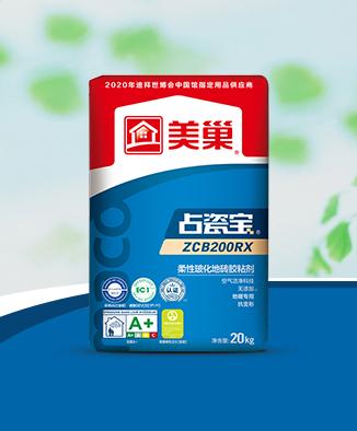 占瓷宝ZCB200RX柔性玻化地砖胶粘剂