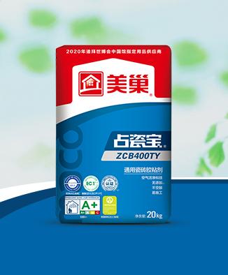 占瓷宝ZCB400TY通用瓷砖胶粘剂