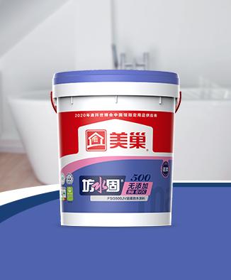 坊水固FSG500JV无添加净味低VOC超柔防水涂料
