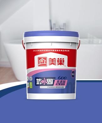 坊水固FSG600JV无添加净味低VOC弹性防水涂料