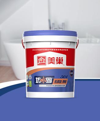 坊水固FSG501WJ无添加净味蓝色超柔防水涂料