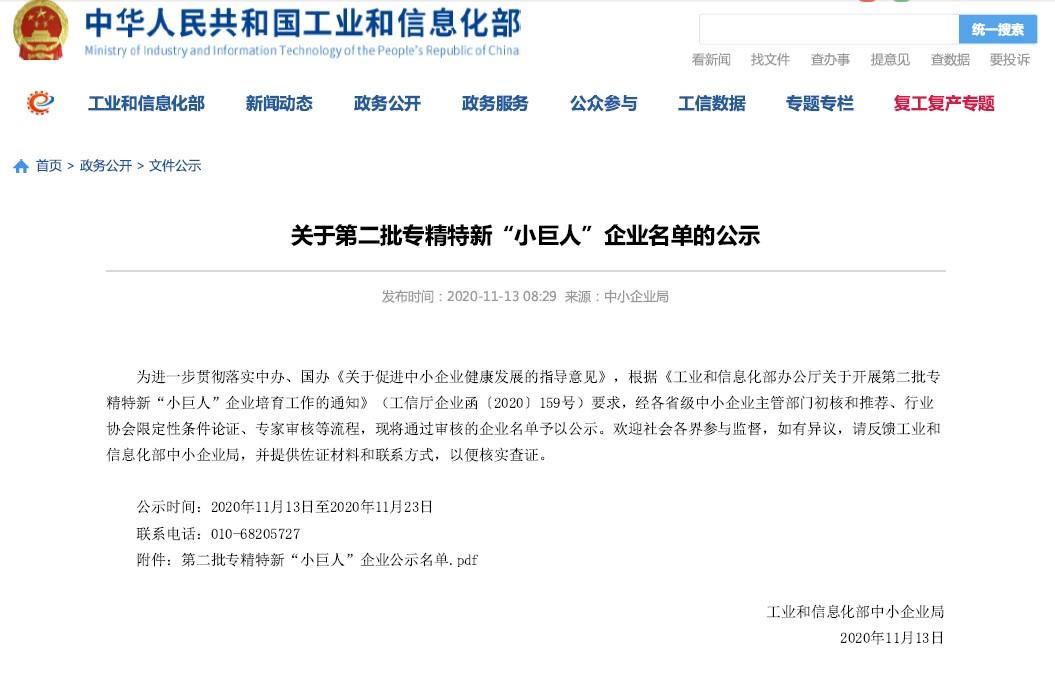 """美巢集团荣获国家及北京市专精特新""""小巨人""""企业荣誉称号"""
