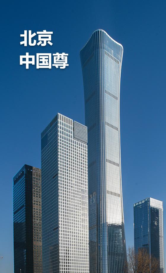 北京中国尊