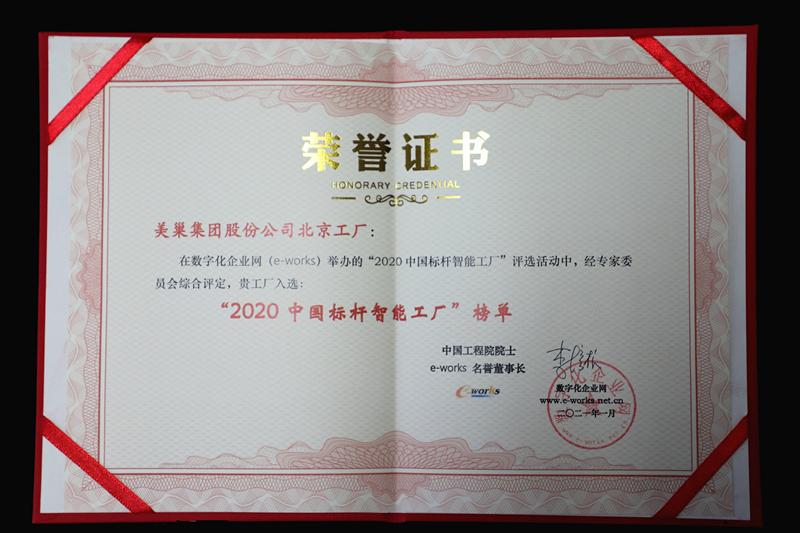 """美巢集团北京工厂获评""""2020中国标杆智能工厂"""""""