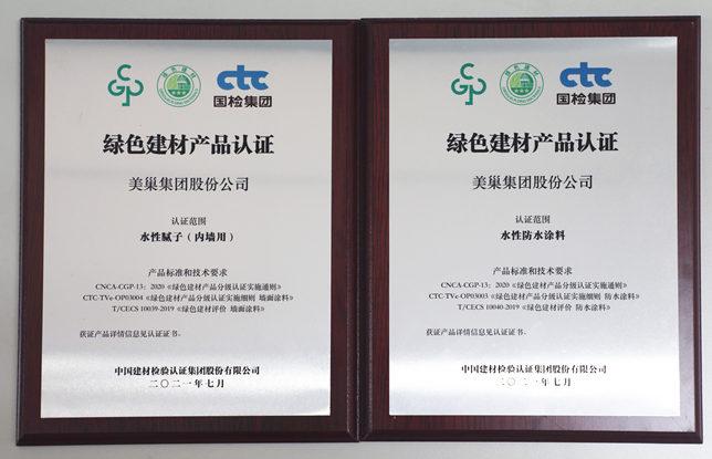 """专注环保品质,美巢集团获首批""""绿色建材产品认证"""""""